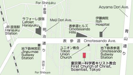 東京第一科学者キリスト教会・アクセスマップ